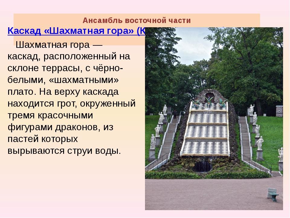 Ансамбль восточной части Каскад «Шахматная гора» (Каскад драконов) Шахматная...