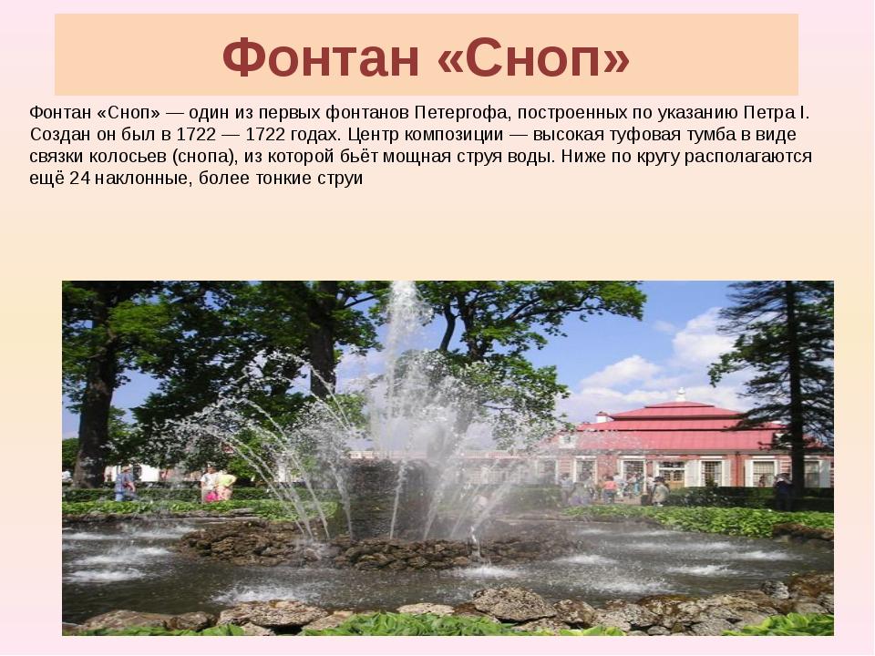 Фонтан «Сноп» Фонтан «Сноп»— один из первых фонтановПетергофа, построенных...