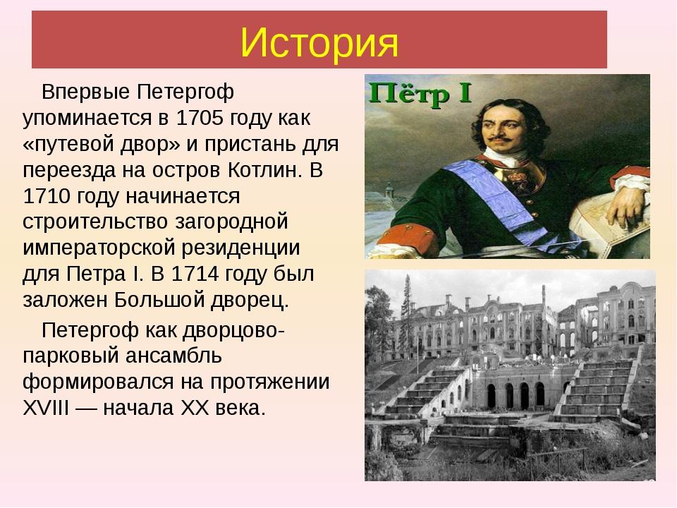 История Впервые Петергоф упоминается в 1705 году как «путевой двор» и пристан...