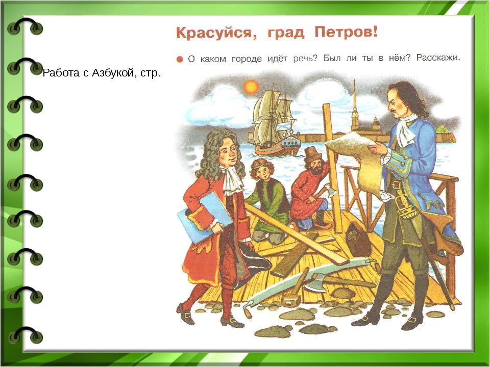 Работа с Азбукой, стр.78