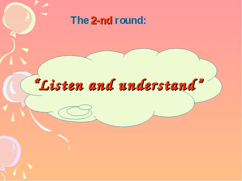 """The 2-nd round: """"Listen and understand"""""""