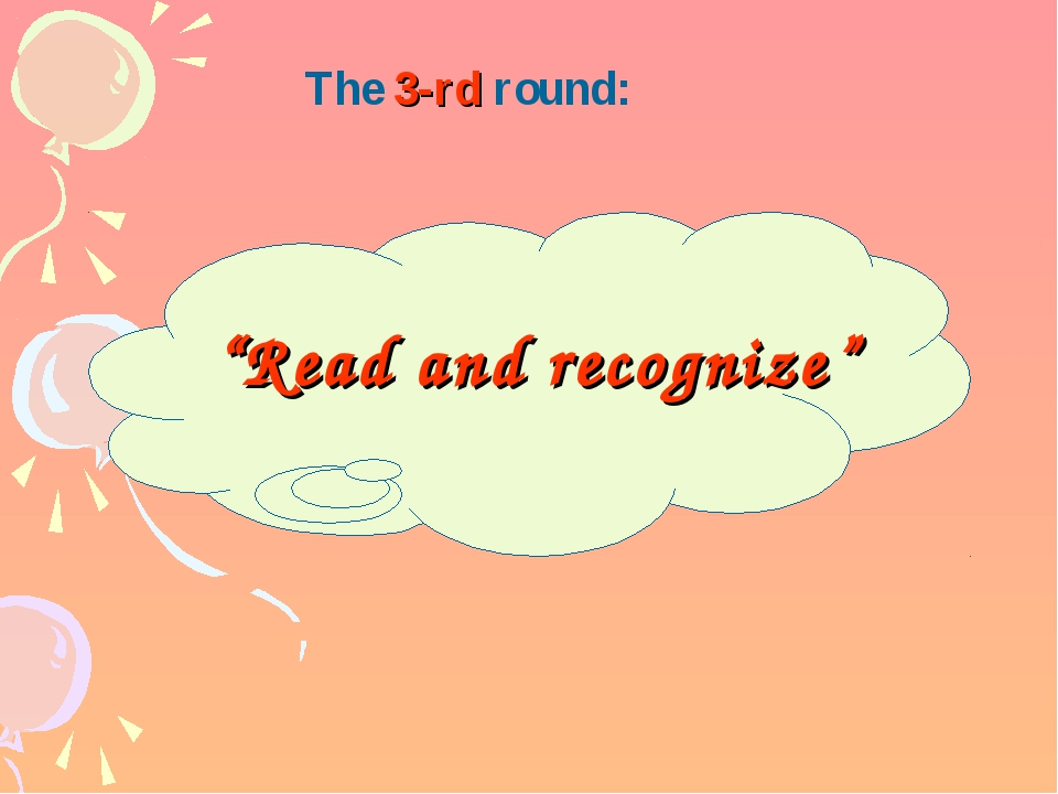 "The 3-rd round: ""Read and recognize"""