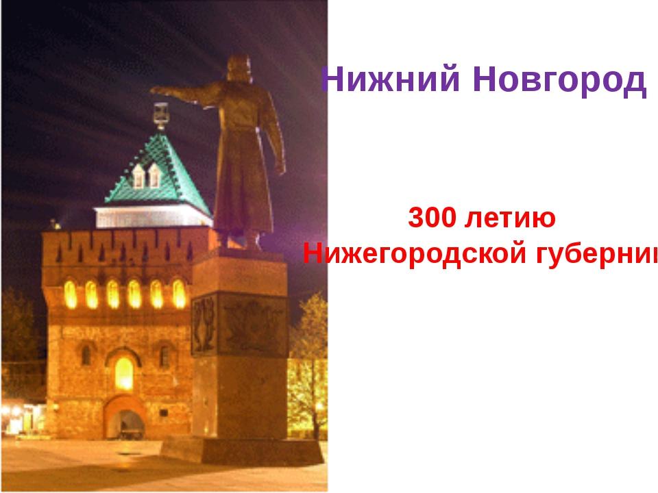Нижний Новгород 300 летию Нижегородской губернии