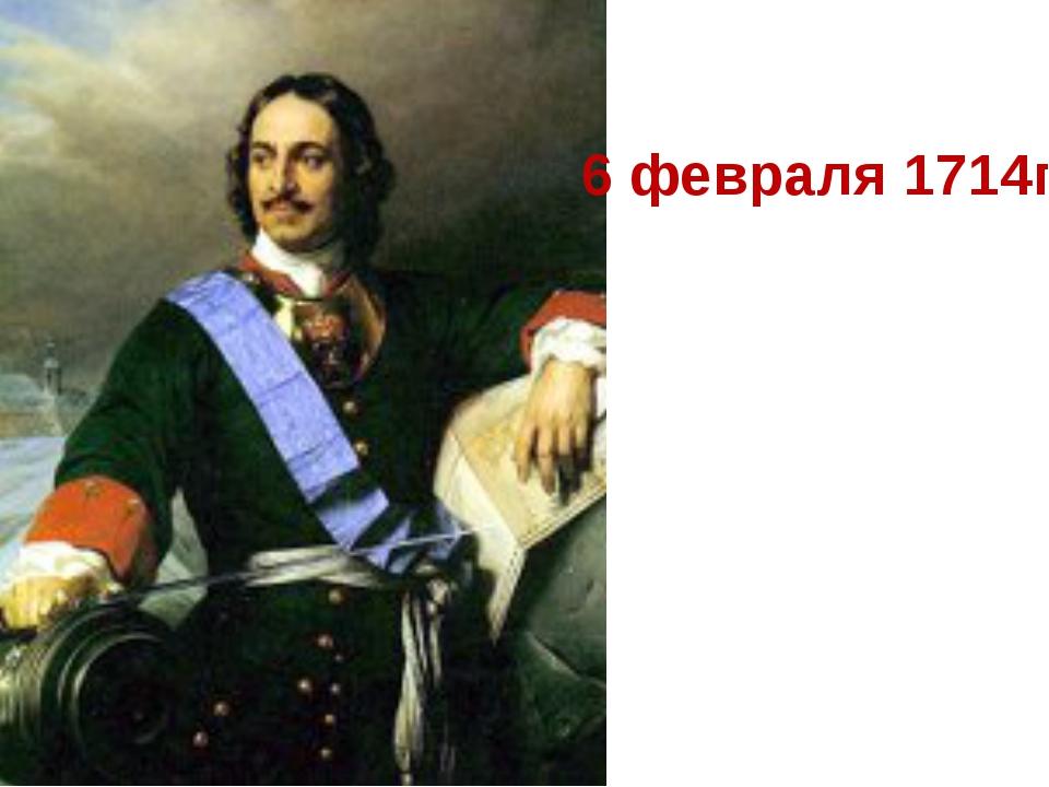 6 февраля 1714г.
