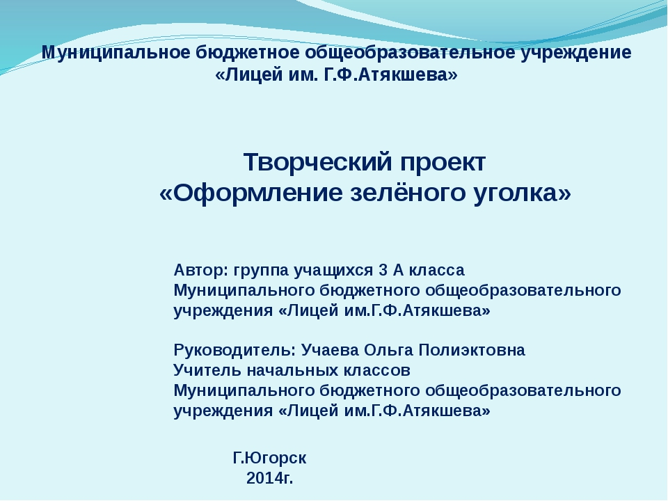 Муниципальное бюджетное общеобразовательное учреждение «Лицей им. Г.Ф.Атякшев...