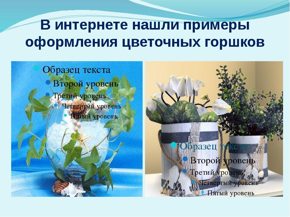 В интернете нашли примеры оформления цветочных горшков