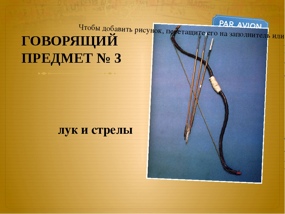 ГОВОРЯЩИЙ ПРЕДМЕТ № 3 лук и стрелы