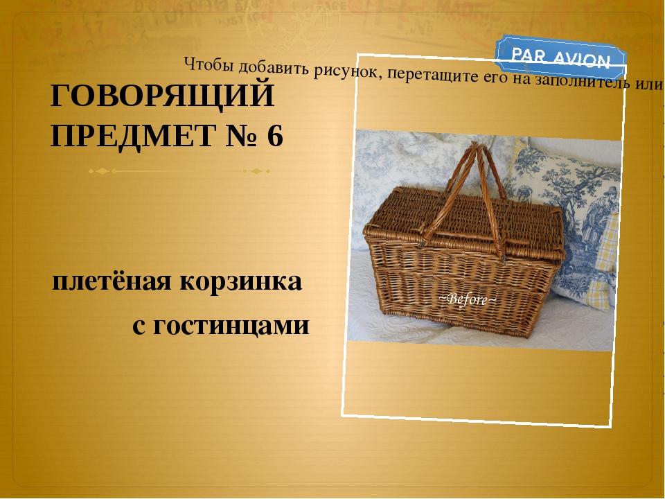 ГОВОРЯЩИЙ ПРЕДМЕТ № 6 плетёная корзинка с гостинцами