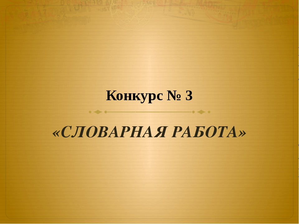Конкурс № 3 «СЛОВАРНАЯ РАБОТА»