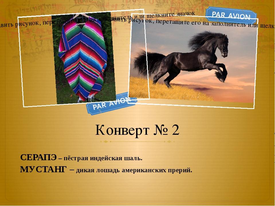 Конверт № 2 СЕРАПЭ – пёстрая индейская шаль. МУСТАНГ – дикая лошадь американс...