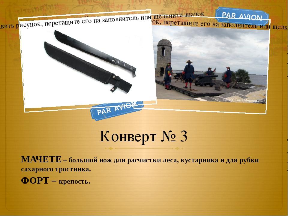 Конверт № 3 МАЧЕТЕ – большой нож для расчистки леса, кустарника и для рубки с...