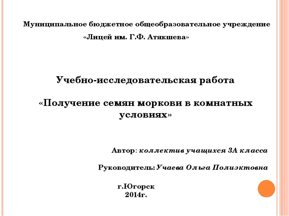 Муниципальное бюджетное общеобразовательное учреждение «Лицей им. Г.Ф. Атякше...