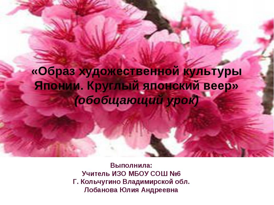 Выполнила: Учитель ИЗО МБОУ СОШ №6 Г. Кольчугино Владимирской обл. Лобанова Ю...