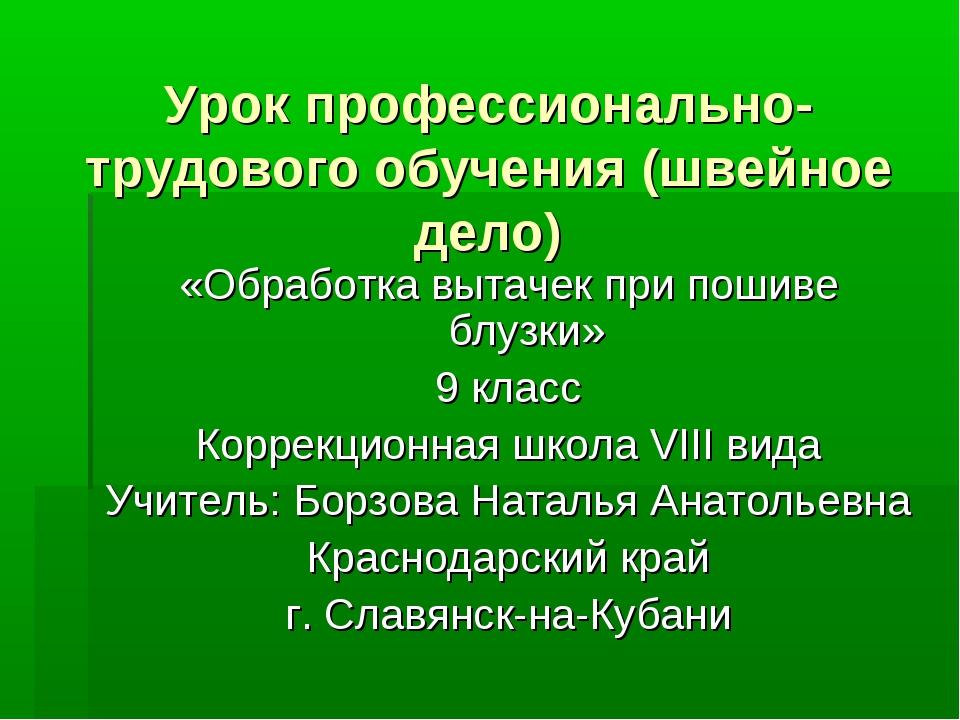 Урок профессионально-трудового обучения (швейное дело) «Обработка вытачек пр...