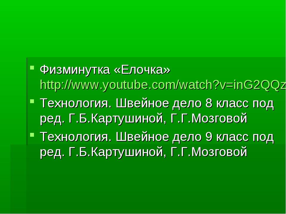 Физминутка «Елочка» http://www.youtube.com/watch?v=inG2QQzBo8U Технология. Шв...