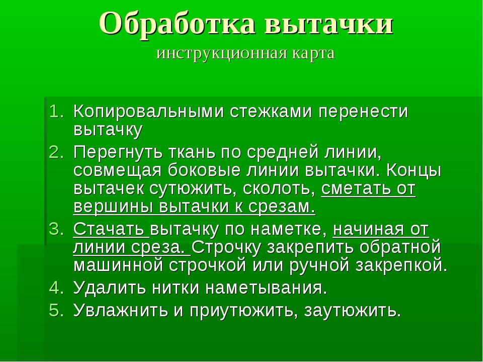 Обработка вытачки инструкционная карта Копировальными стежками перенести выта...