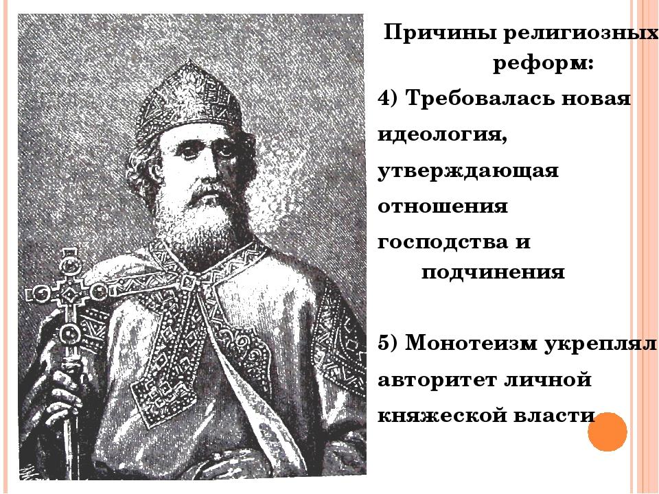 Причины религиозных реформ: 4) Требовалась новая идеология, утверждающая отно...