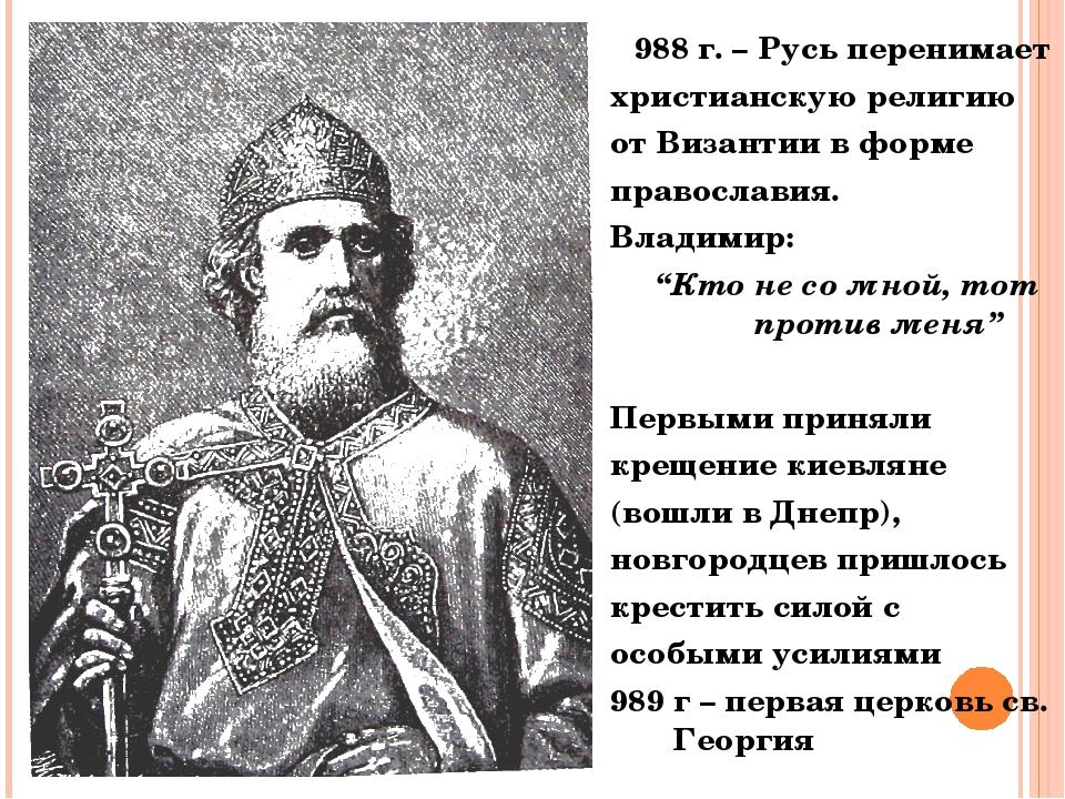 988 г. – Русь перенимает христианскую религию от Византии в форме православия...