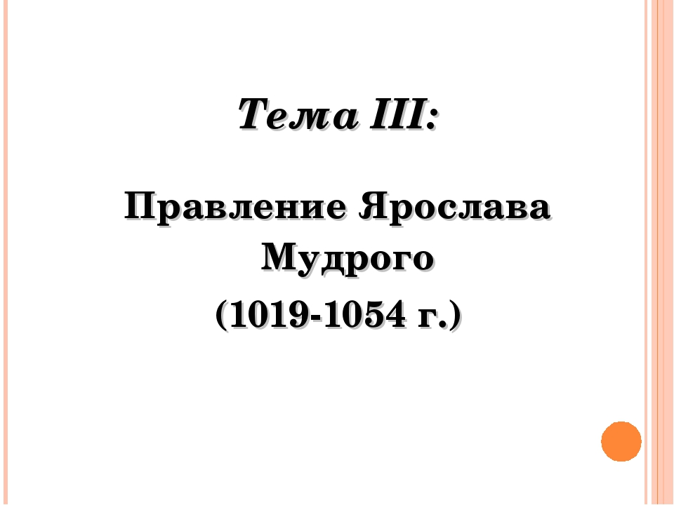 Тема III: Правление Ярослава Мудрого (1019-1054 г.)