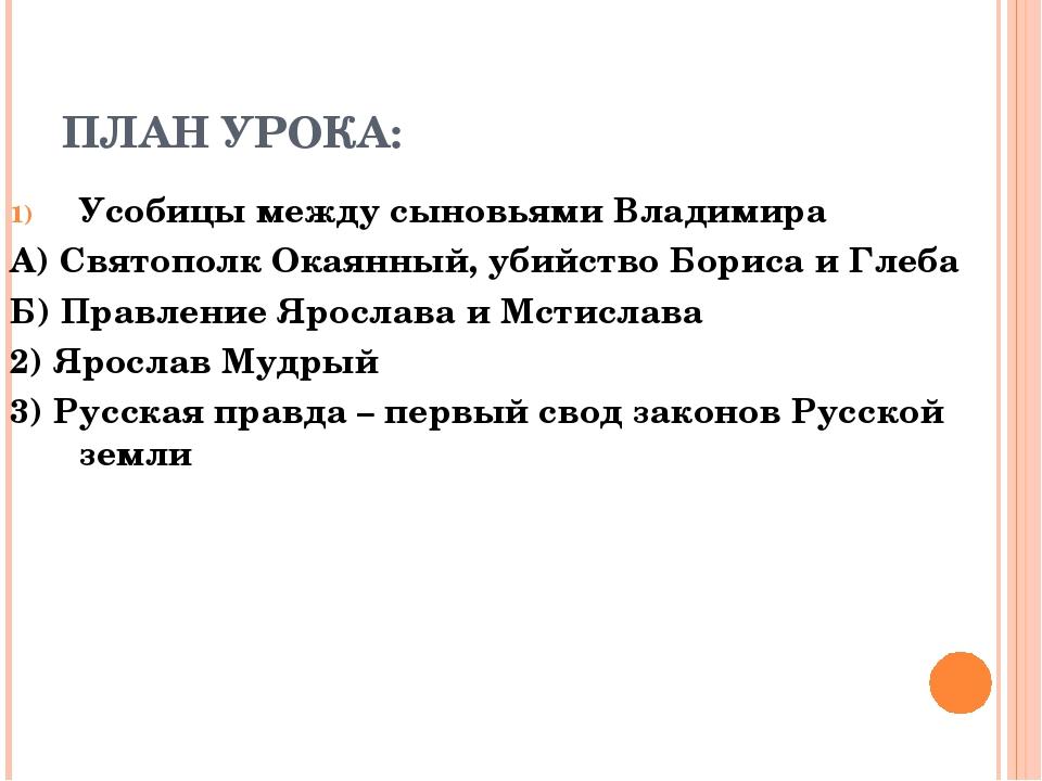 ПЛАН УРОКА: Усобицы между сыновьями Владимира А) Святополк Окаянный, убийство...