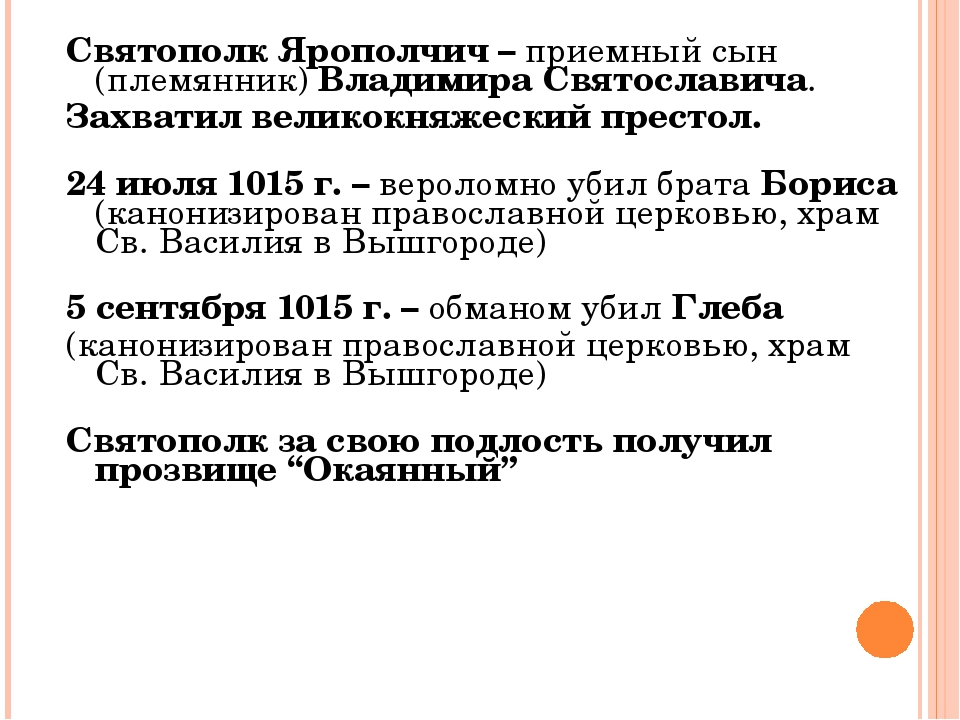 Святополк Ярополчич – приемный сын (племянник) Владимира Святославича. Захват...