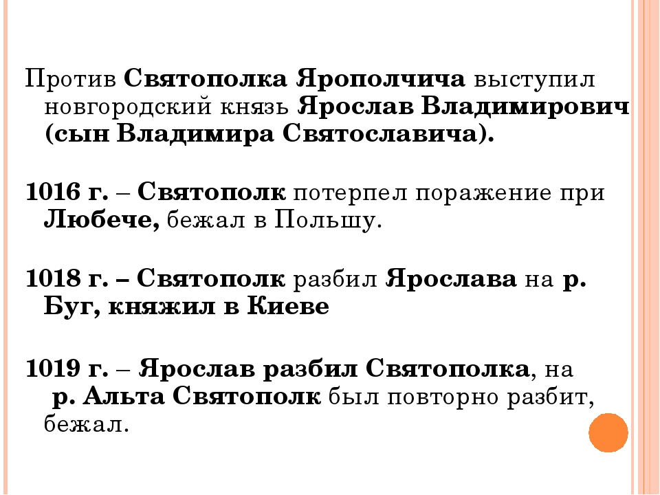 Против Святополка Ярополчича выступил новгородский князь Ярослав Владимирович...