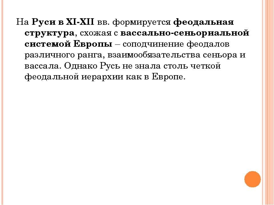 На Руси в XI-XII вв. формируется феодальная структура, схожая с вассально-сен...
