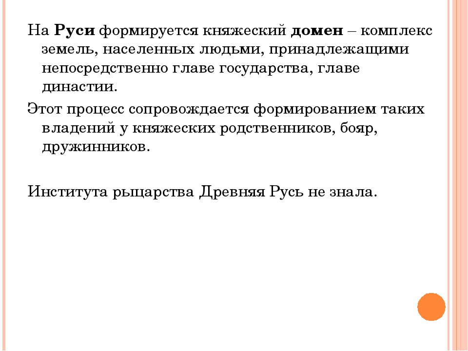 На Руси формируется княжеский домен – комплекс земель, населенных людьми, при...