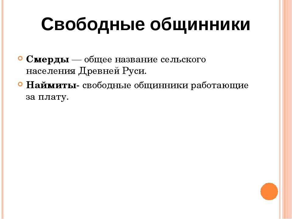Смерды — общее название сельского населения Древней Руси. Наймиты- свободные...