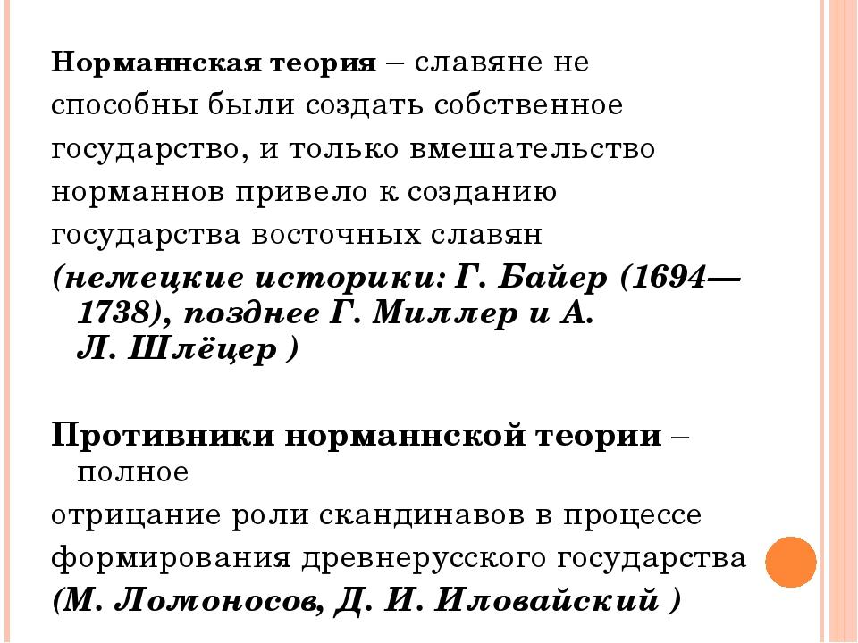 Норманнская теория – славяне не способны были создать собственное государство...