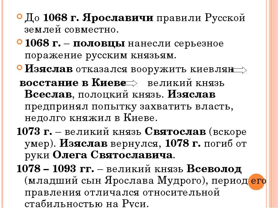 До 1068 г. Ярославичи правили Русской землей совместно. 1068 г. – половцы нан...