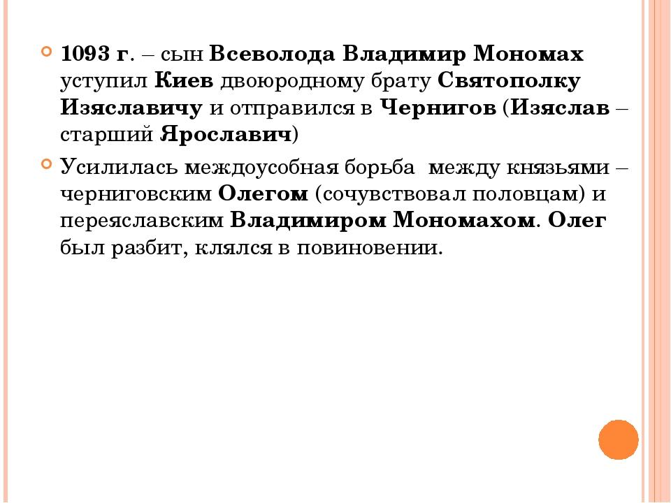 1093 г. – сын Всеволода Владимир Мономах уступил Киев двоюродному брату Свято...