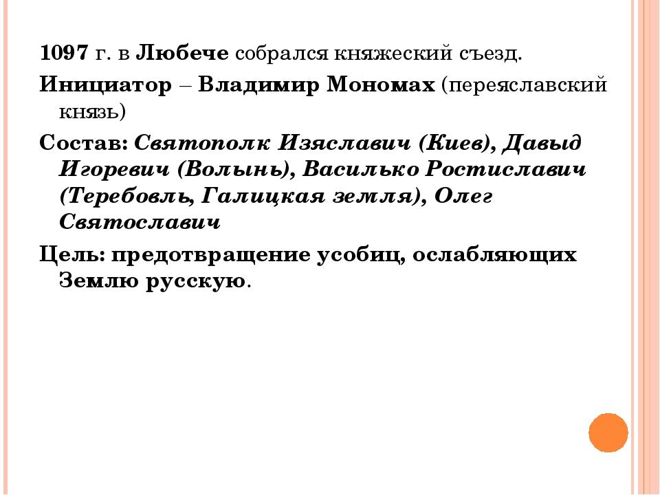 1097 г. в Любече собрался княжеский съезд. Инициатор – Владимир Мономах (пере...