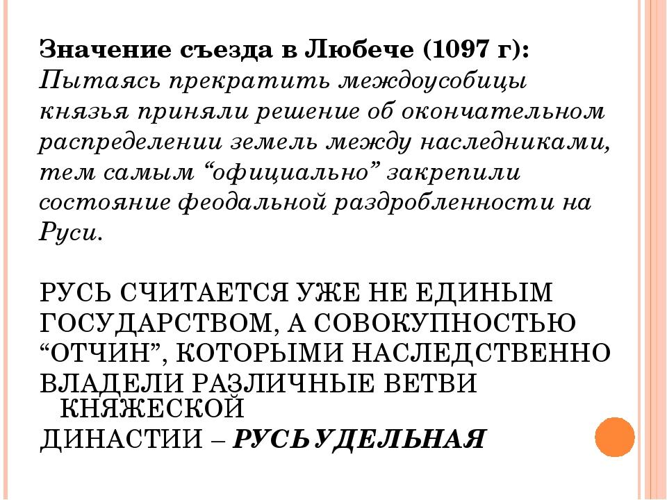 Значение съезда в Любече (1097 г): Пытаясь прекратить междоусобицы князья при...