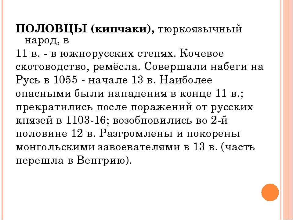 ПОЛОВЦЫ (кипчаки), тюркоязычный народ, в 11 в. - в южнорусских степях. Кочево...