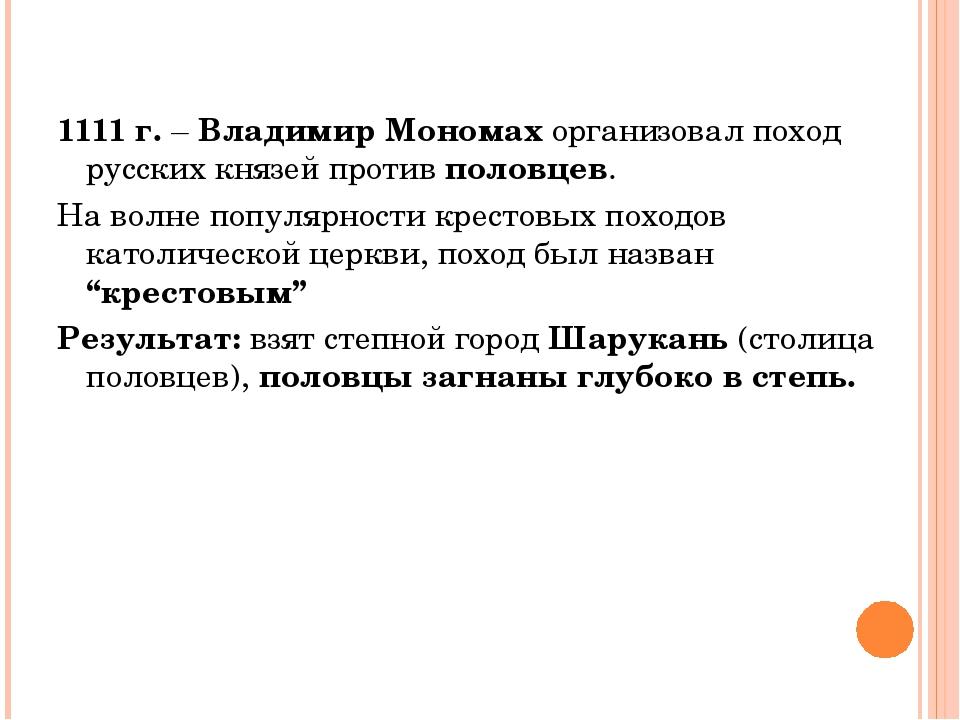 1111 г. – Владимир Мономах организовал поход русских князей против половцев....