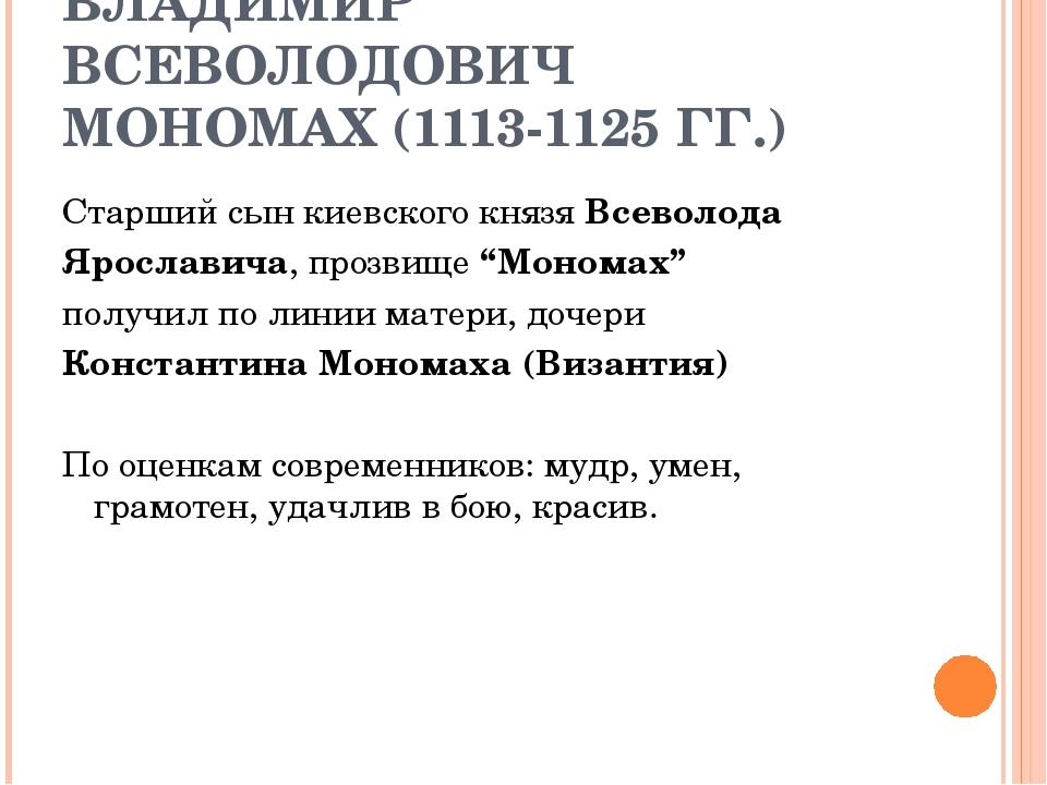 ВЛАДИМИР ВСЕВОЛОДОВИЧ МОНОМАХ (1113-1125 ГГ.) Старший сын киевского князя Все...