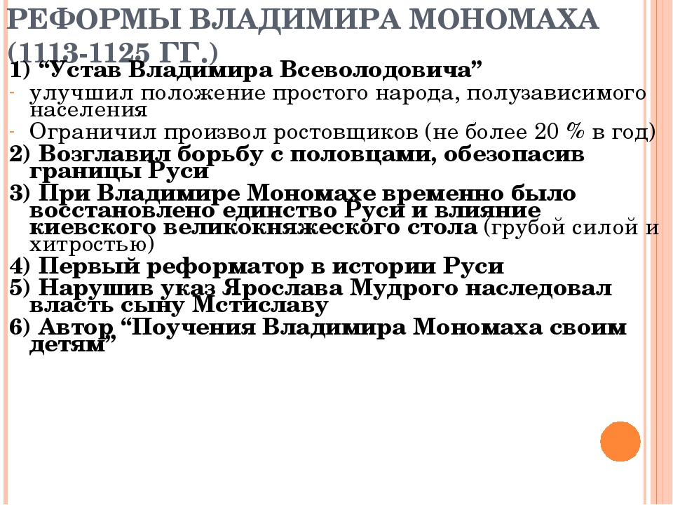 """РЕФОРМЫ ВЛАДИМИРА МОНОМАХА (1113-1125 ГГ.) 1) """"Устав Владимира Всеволодовича""""..."""