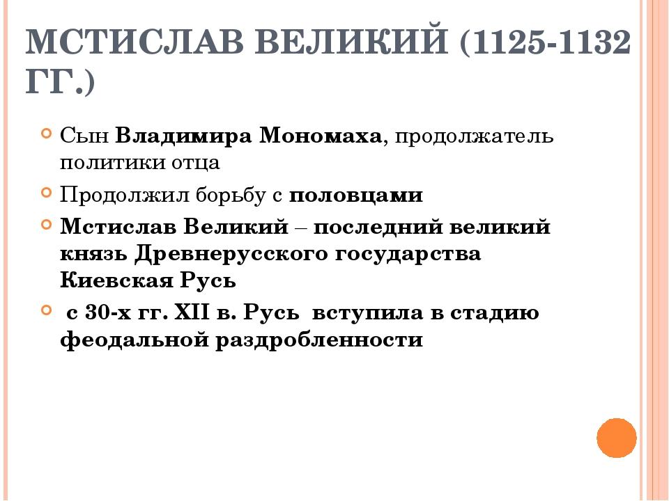 МСТИСЛАВ ВЕЛИКИЙ (1125-1132 ГГ.) Сын Владимира Мономаха, продолжатель политик...