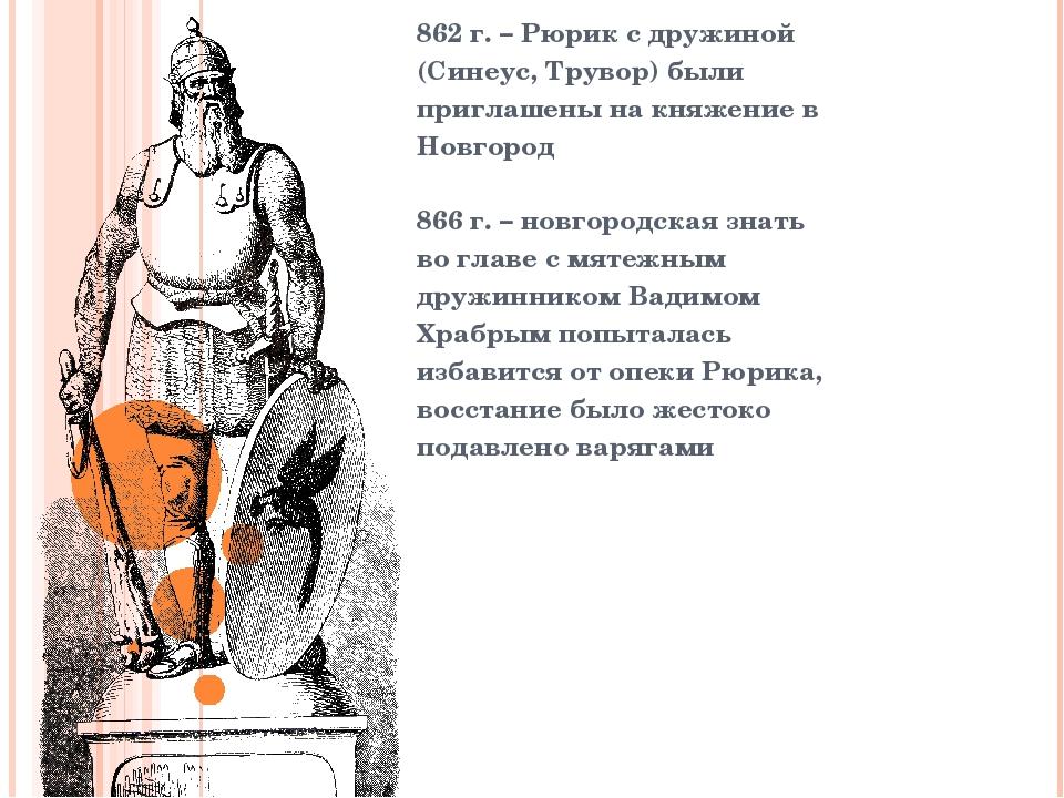 862 г. – Рюрик с дружиной (Синеус, Трувор) были приглашены на княжение в Новг...