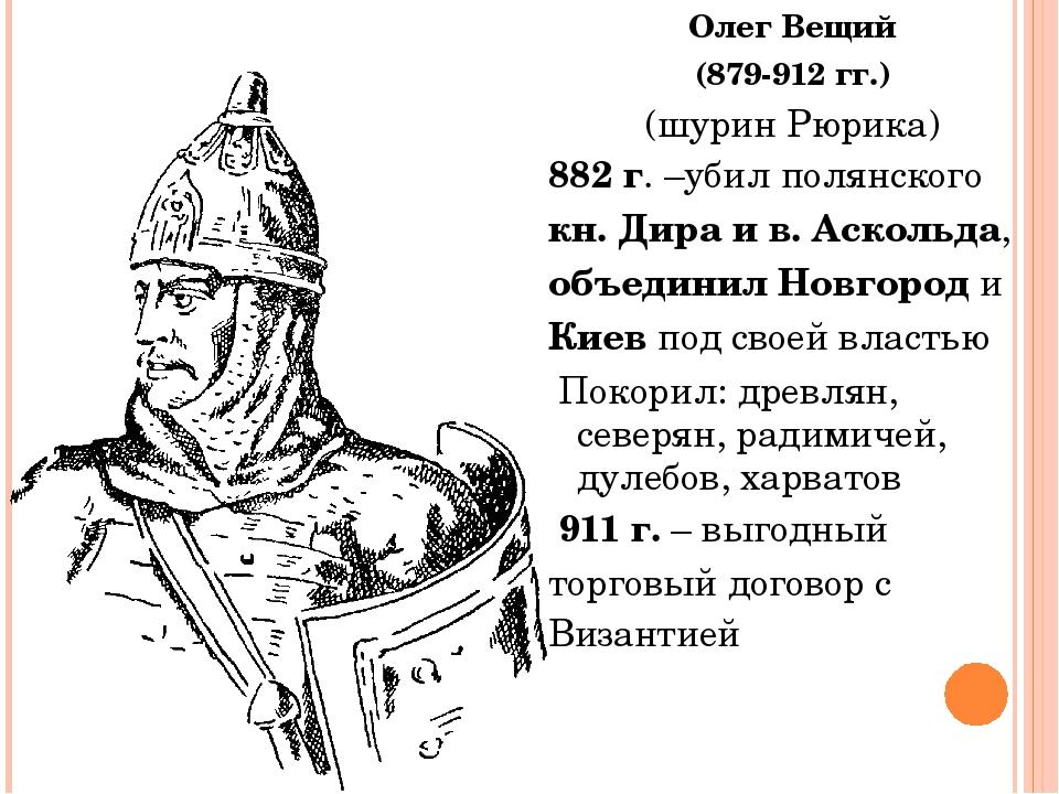 Олег Вещий (879-912 гг.) (шурин Рюрика) 882 г. –убил полянского кн. Дира и в....