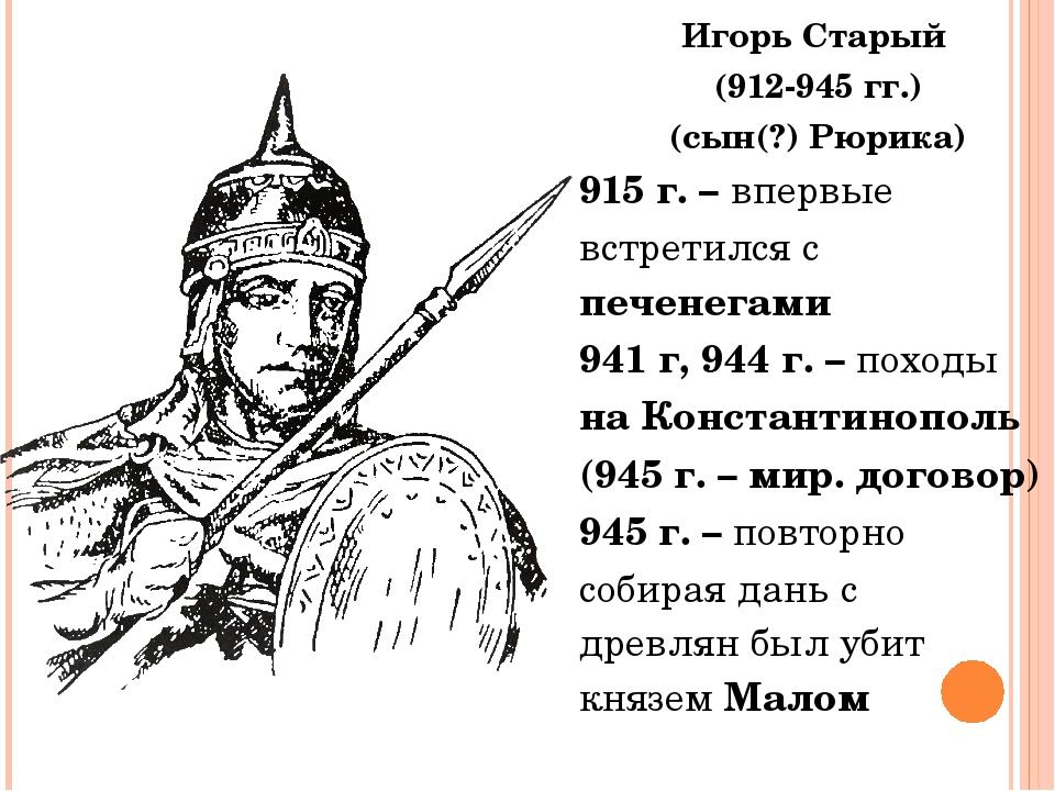 Игорь Старый (912-945 гг.) (сын(?) Рюрика) 915 г. – впервые встретился с пече...