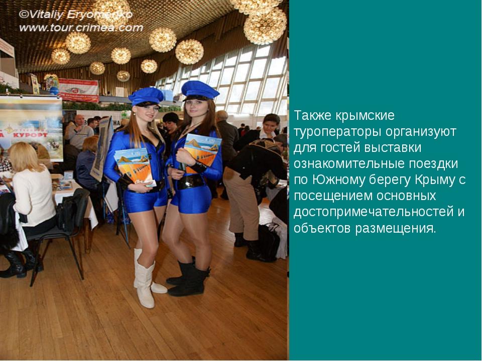Также крымские туроператоры организуют для гостей выставки ознакомительные по...