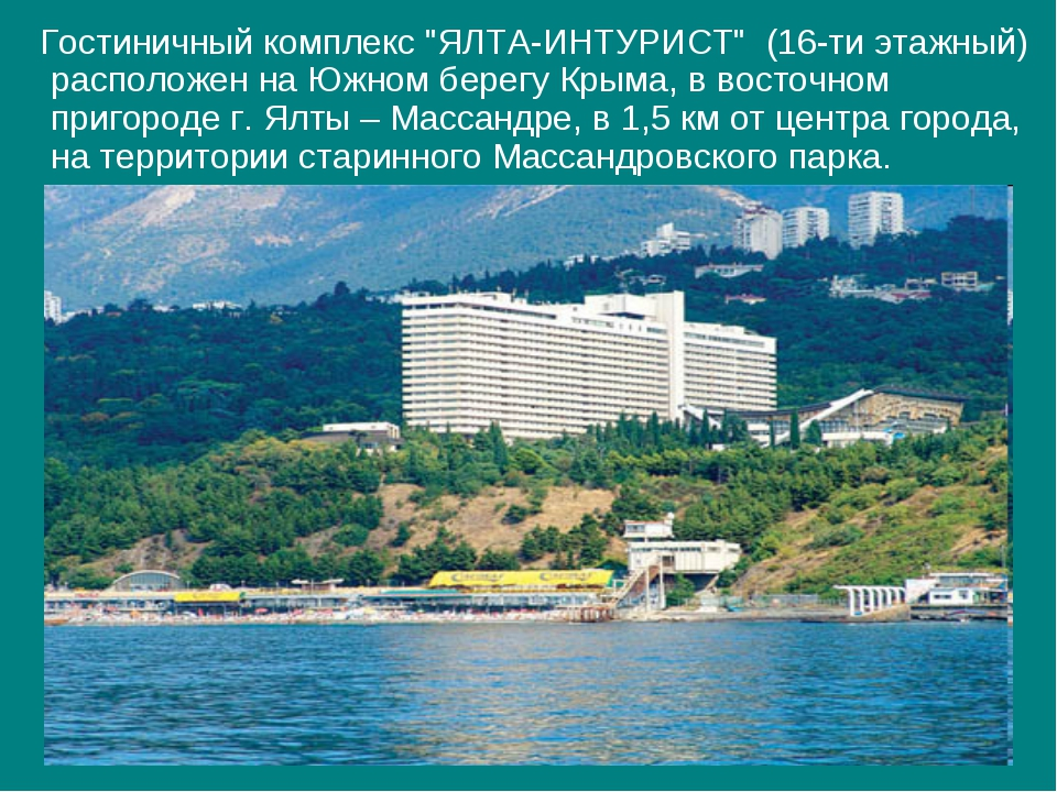 """Гостиничный комплекс """"ЯЛТА-ИНТУРИСТ"""" (16-ти этажный) расположен на Южном бер..."""
