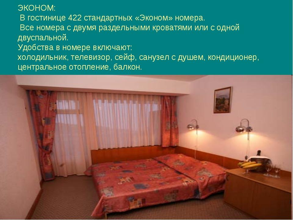 ЭКОНОМ: В гостинице 422 стандартных «Эконом» номера. Все номера с двумя разд...