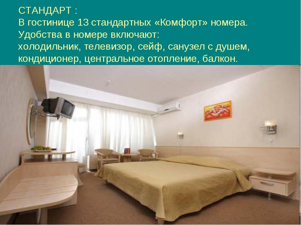 СТАНДАРТ : В гостинице 13 стандартных «Комфорт» номера. Удобства в номере вк...