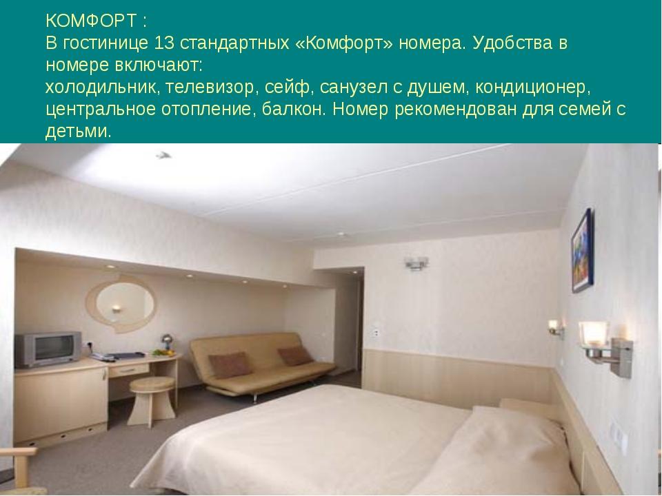 КОМФОРТ : В гостинице 13 стандартных «Комфорт» номера. Удобства в номере вкл...