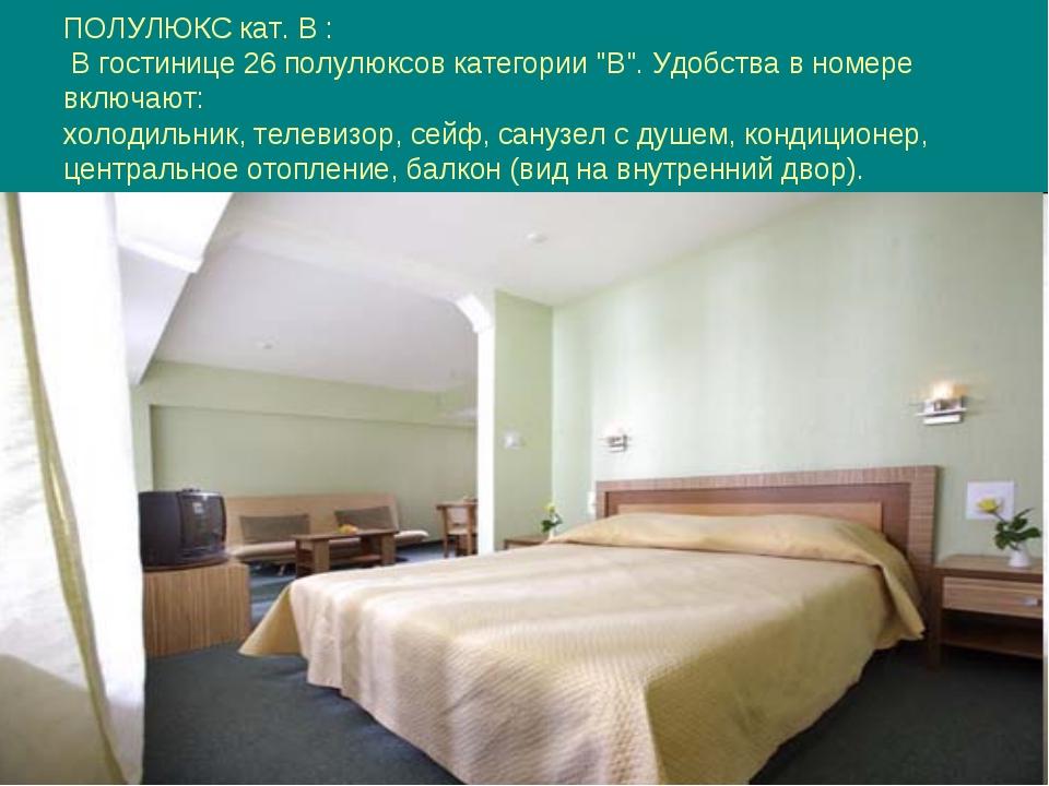 """ПОЛУЛЮКС кат. В : В гостинице 26 полулюксов категории """"В"""". Удобства в номере..."""