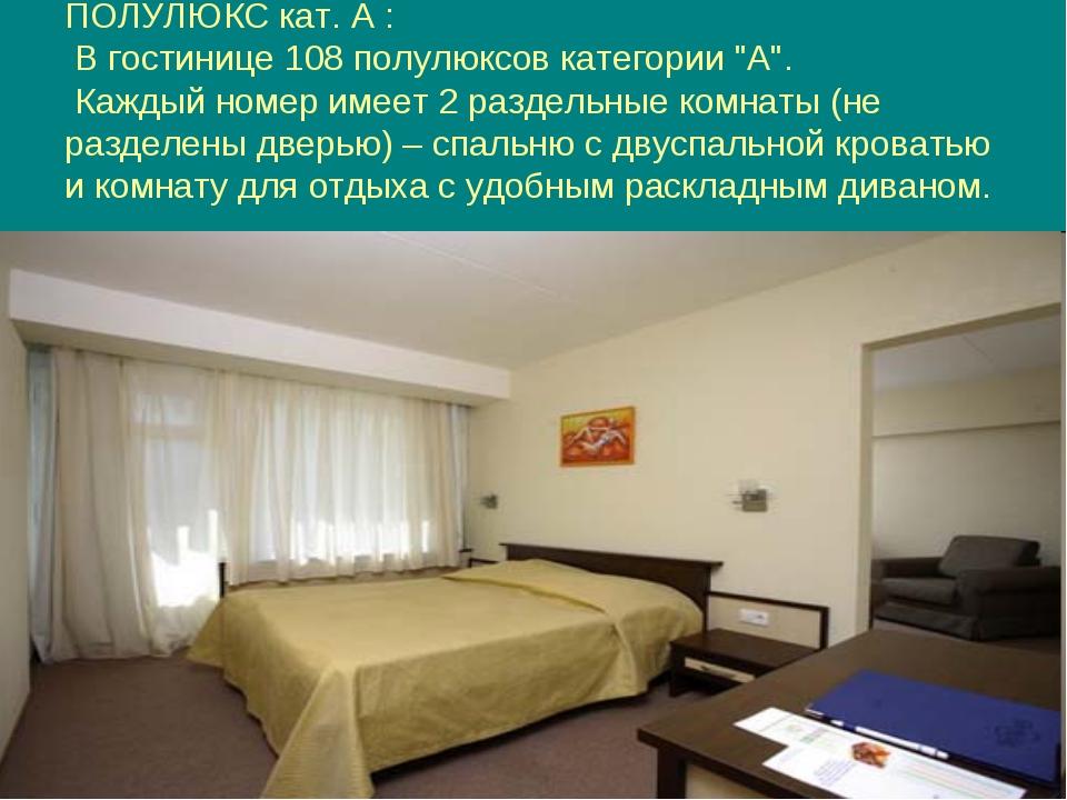 """ПОЛУЛЮКС кат. А : В гостинице 108 полулюксов категории """"А"""". Каждый номер имее..."""
