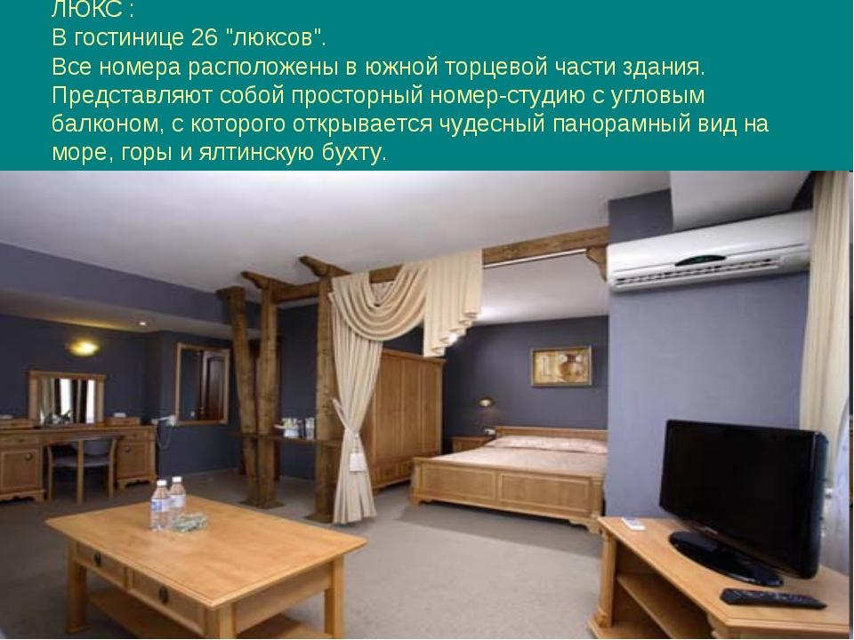 """ЛЮКС : В гостинице 26 """"люксов"""". Все номера расположены в южной торцевой части..."""
